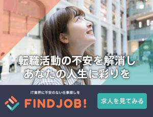 IT業界に不安のない仕事探しを FINDJOB!