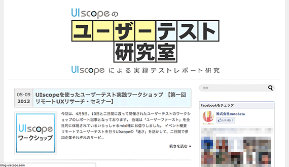 UIScope-2