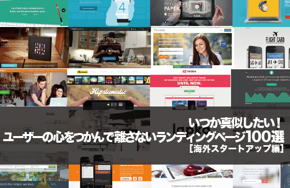 great-landing-pages-01