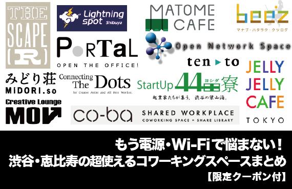Coworking space shibuya ebisu