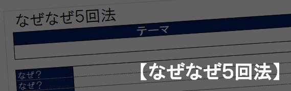 06-なぜなぜ