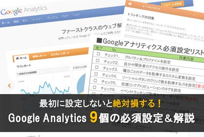 analytics_setlist_icatch