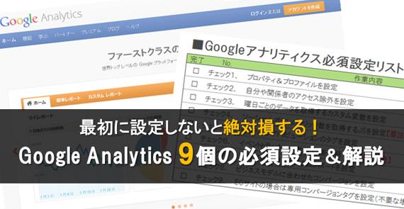 最初に設定しないと絶対損する!Google Analytics 9個の必須設定&解説