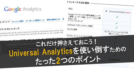 unianalytics01_main