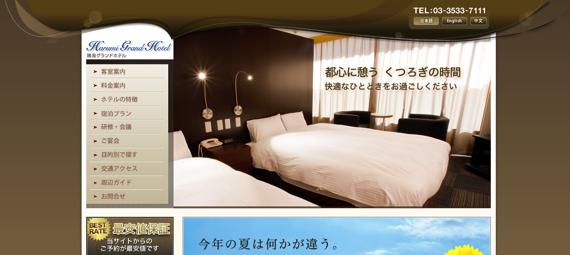 <公式サイト>晴海グランドホテル 最低価格保証