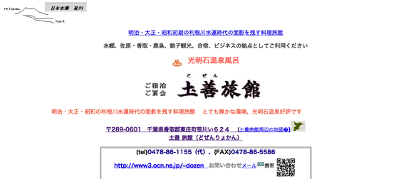 土善旅館  千葉県香取郡東庄町