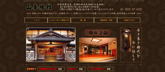伊豆伊東温泉の格安旅館 会席料理と24時間入浴の自家源泉 山喜旅館 TOP