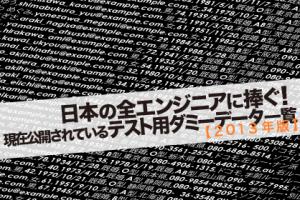 日本の全エンジニアに捧ぐ!現在公開されているテスト用ダミーデータ一覧
