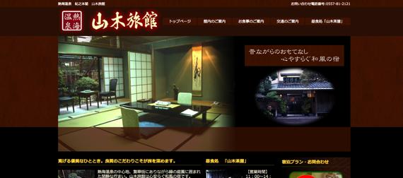 熱海温泉 山木旅館 公式ホームページ