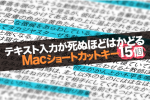 mac-shortcut-02