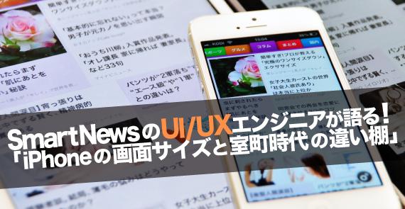 smartnews-01