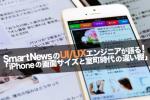 smartnews-02