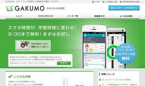 04gakumo