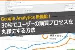 analytics_segment_00_eyecatch