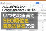 analytics_seojuni_thumbnail