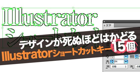 illustrator-01