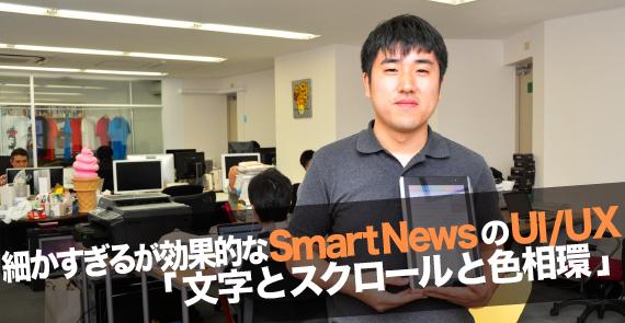 Smart ui ux 01