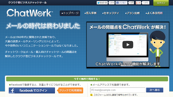 01chatwork