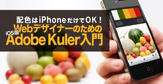 Iphone kuler 01