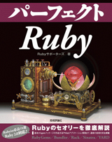 Perfect ruby cover s