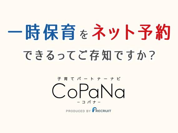 161124_copana