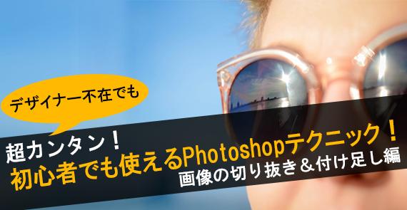 photoshop_kouza2