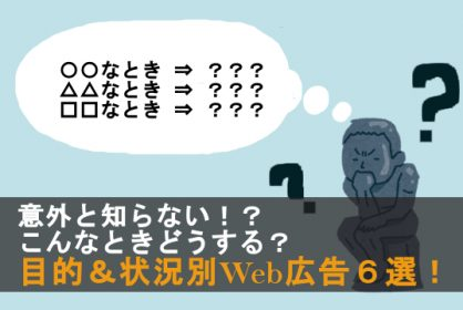 6-selection-how-to-use-web-advertisement-according-to-purpose-and-situation-eyecatch
