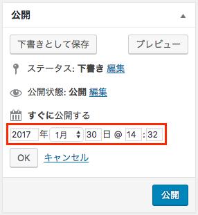 スクリーンショット 2017-01-30 14.32.39