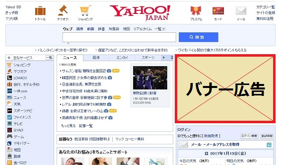 example-yahoo-japan-top-banner