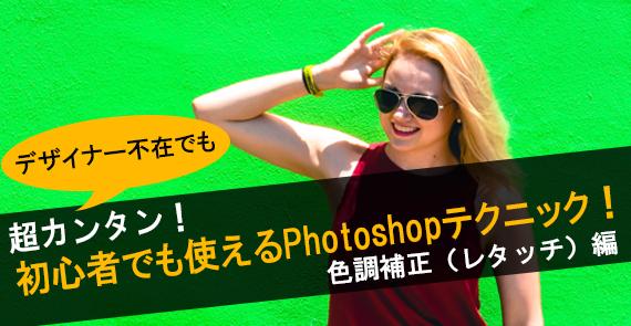 スタートアップ_TOP画像_photoshop3