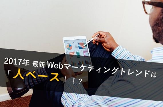 2017年webマーケティングトレンド