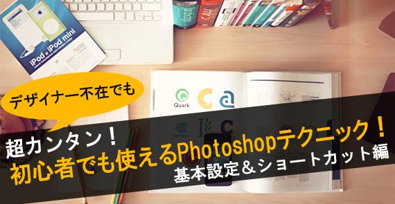 photoshop_kouza1