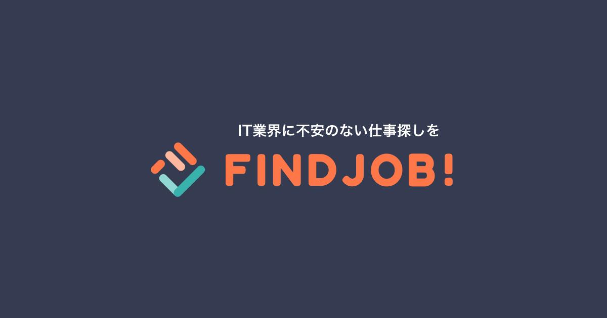IT業界に不安のない仕事探しを|FINDJOB!